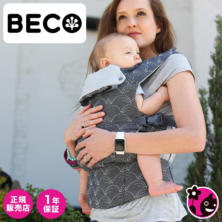 【正規販売店】【BECO/ベコ】 ベコ8(グラスウェイブ)【ベビーキャリー/ベビーキャリア/抱っこ紐】【送料無料】