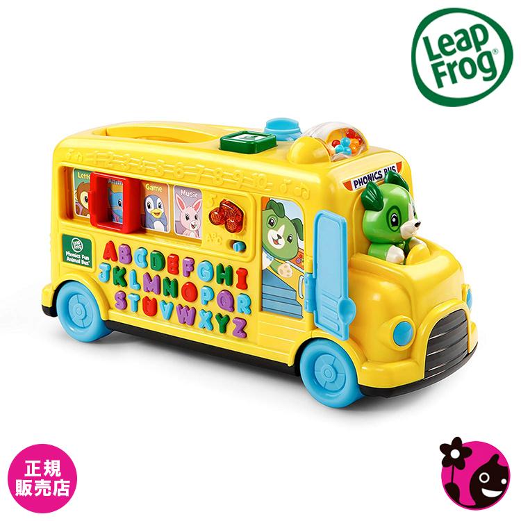 【正規販売店】【リープフロッグ】フォニックスファン アニマルバス【Leap Frog】【知育玩具 / おもちゃ / 赤ちゃん / ベビー / 英語 / 学習 / 音が鳴る / 音楽 / おままごと / リスニング / 想像力 / 語彙力】