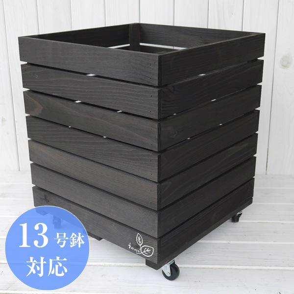 13号鉢対応の木製鉢カバー プランターカバー