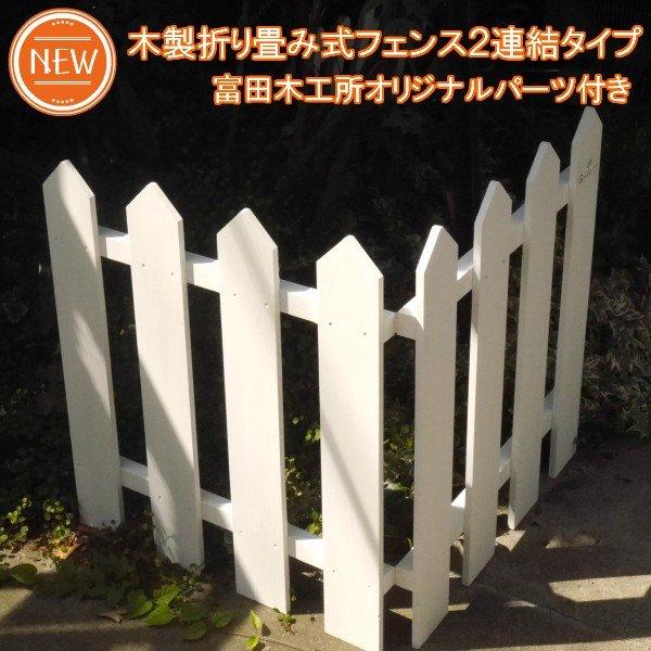 【木製フェンス折り畳み式2連タイプ】富田木工所大人気の白いフェンスが折りたたみ式タイプとして新登場。2連結タイプになります。オリジナル固定パーツ付属。