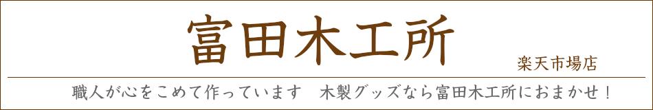 ガーデニングショップ 富田木工所:木製ガーデニング用品・雑貨を手作りしています。