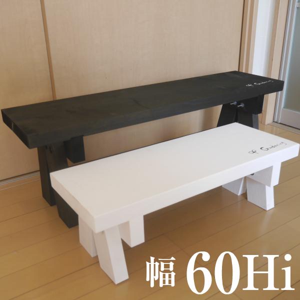 富田木工所製作 日本製 板厚3.2センチ  天然木ディスプレイスタンド60Hiタイプ【ガーデニング】木製 国産 スタンド フラワースタンド 花台