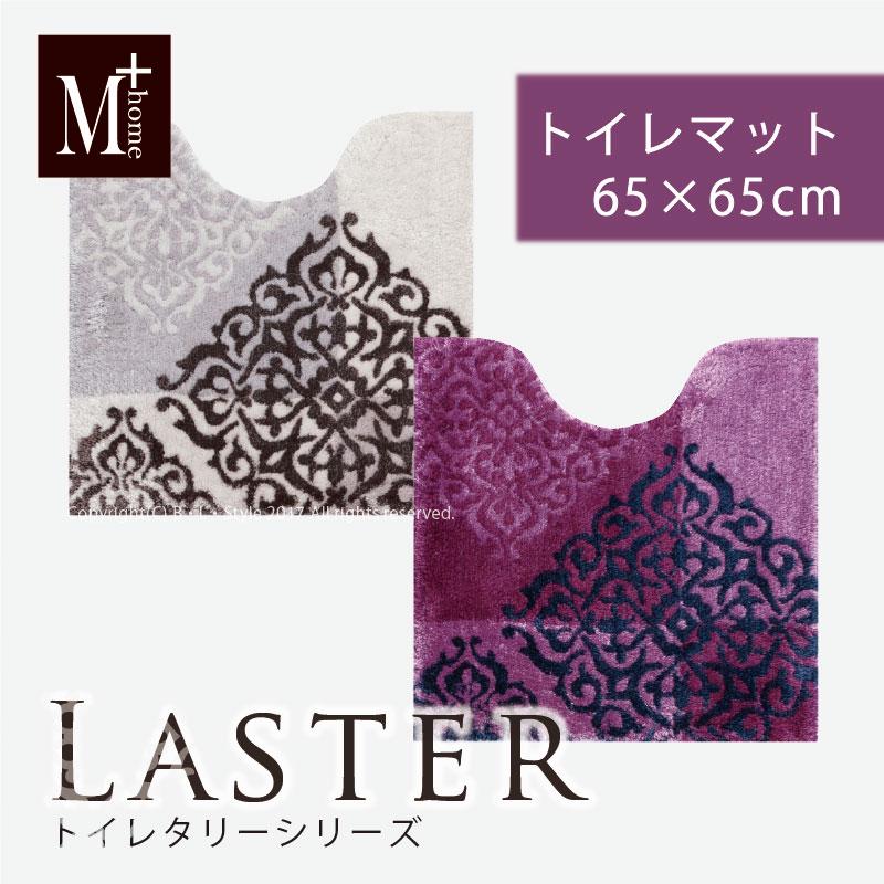【M+home】ラスター トイレマット(65×65)(グレー/ワインレッド)[モダン/エレガンス/エレガント/ダマスク/おしゃれ/かっこいい/吸水]