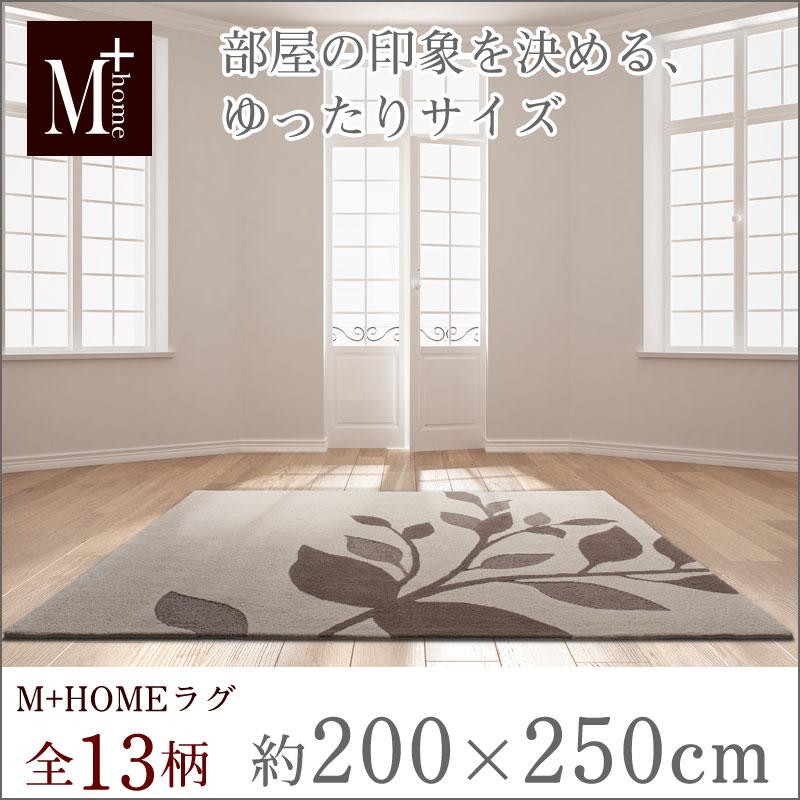 【M+home】ラグコレクション(13柄)200×250cm[北欧風/モダン/リーフ/幾何学/シック/インテリア/雑貨/リビング/カーペット]