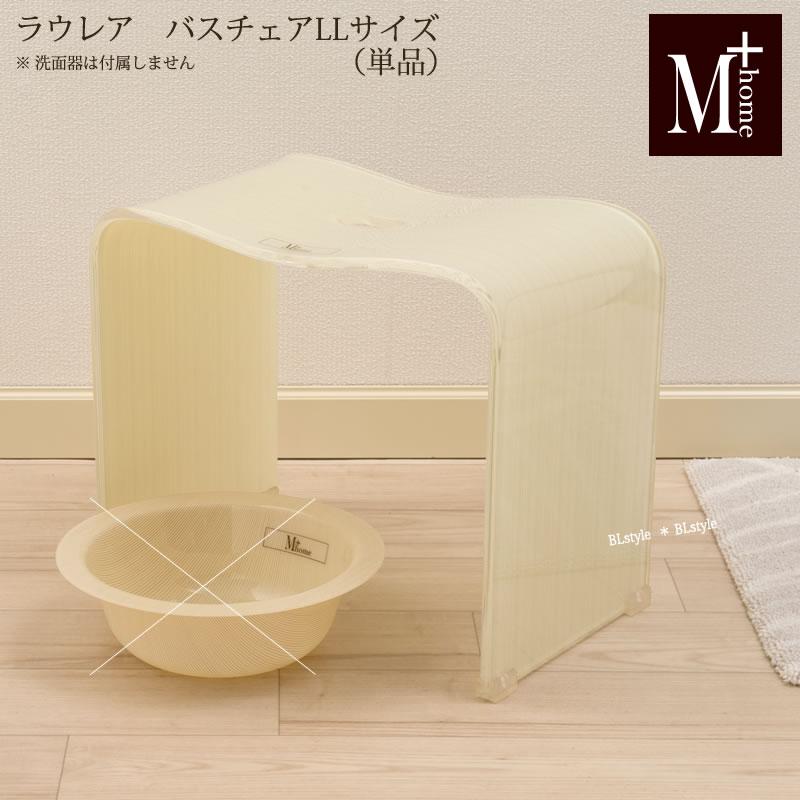 バスチェア:【M+home】ラウレア[LLサイズ](アイボリー)[ 風呂 イス 椅子 手入れ簡単 モダン おしゃれ シンプル ]※ラッピング不可