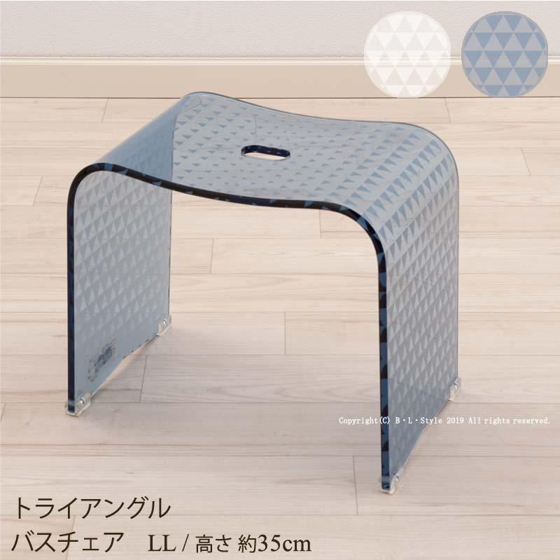 バスチェア:トライアングル[LLサイズ:高さ35cm](ブルー/ホワイト)[ 北欧 おしゃれ 椅子 イス 風呂 ]