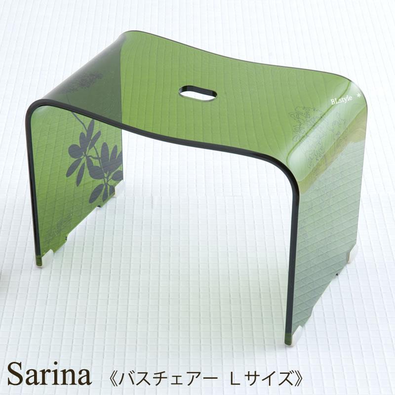 【サリナ】バスチェア Lサイズ(高さ30cm)《単品》(グリーン)※ラッピング対象外(風呂イス/フロイス/風呂椅子)
