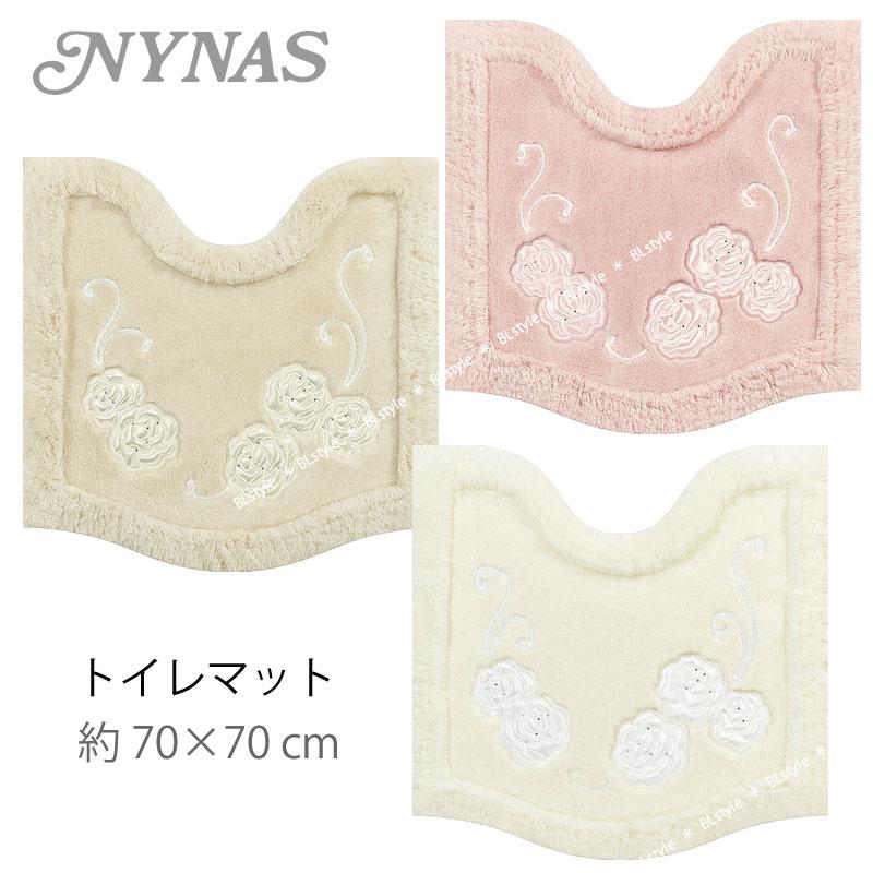 【ニーナス】グランロサ トイレマット 70×70cm(ベージュ/ピンク/ホワイト)