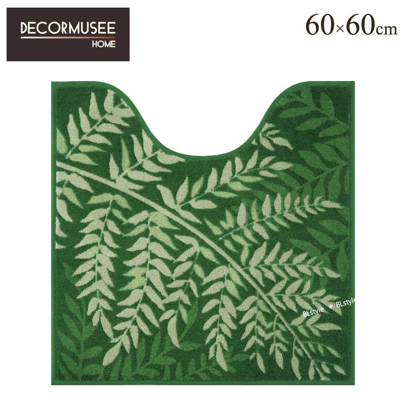 モダンで爽やかな葉の模様が美しい 落ち着くトイレ空間に DECORMUSEE デコールミュゼ ルクール グリーン 60×60cm トイレマット 直送商品 ファクトリーアウトレット