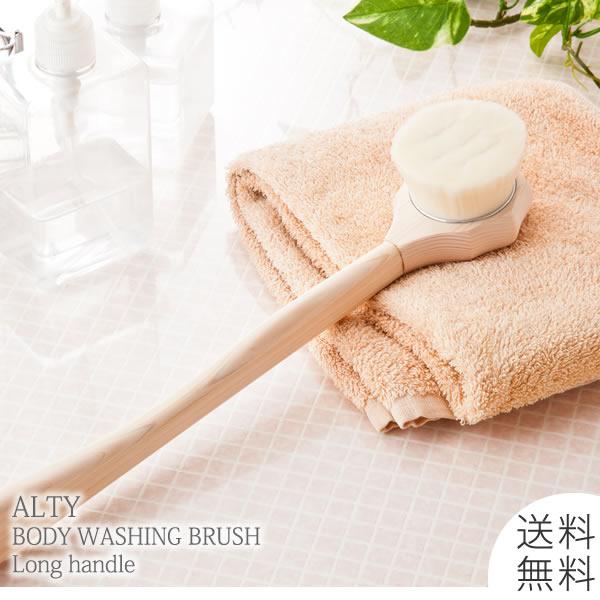 【ALTY】全身美容ブラシ ロングハンドル(スキンケア/ボディブラシ/アルティ)【05P03Dec16】