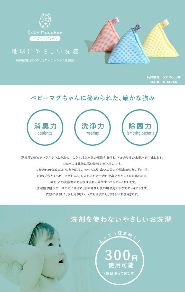 【宮本製作所】洗濯ベビーマグちゃん(洗濯補助用品)[ マグちゃん 洗浄 抗菌 消臭 ]