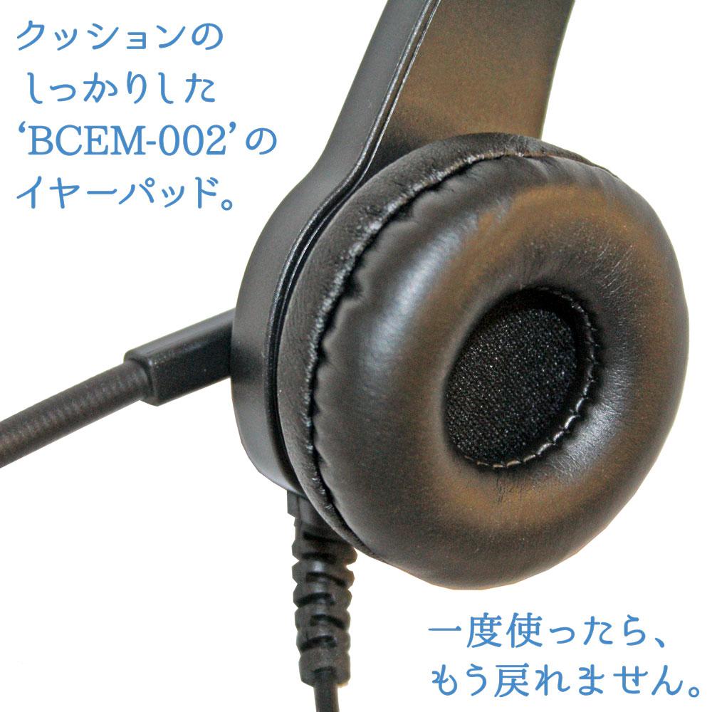 BlueCentury 特定小電力トランシーバーBC-20 用ヘッドセットタイプ 1ピンプラグ ヘッドセットマイクロホン VOX対応