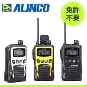 送料無料 品質保証 ALINCO 低廉 アルインコ DJ-PB20 特定小電力トランシーバー 20ch