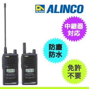 【送料無料】ALINCO アルインコ 中継対応 防浸型 特定小電力トランシーバー&レピーター DJ-R100D