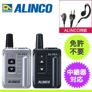 送料無料 ALINCO アルインコ 中継器対応 超小型 特定小電力トランシーバー I008 DJ-PX31 セット 対応イヤホンマイク 買収 + メーカー在庫限り品