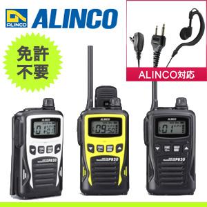 定番スタイル 送料無料 ALINCO アルインコ 20ch 特定小電力トランシーバー セット I008 正規逆輸入品 + DJ-PB20 対応イヤホンマイク