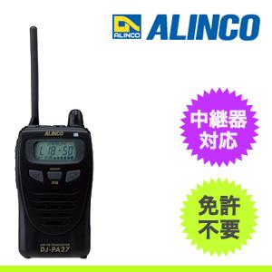 【送料無料】ALINCO アルインコ 47ch 中継対応特定小電力トランシーバー DJ-PA27