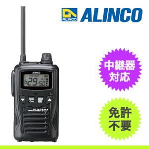 送料無料 ALINCO アルインコ 47ch 特定小電力トランシーバー 中継対応 DJ-PB27 激安通販専門店 最安値 防沫型