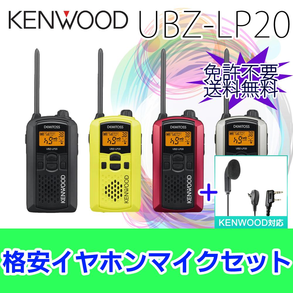 KENWOOD ケンウッド 特定小電力トランシーバー UBZ-LP20 対応イヤホンマイク K007 セット【UBZ-LM20後継機】インカム 無線機