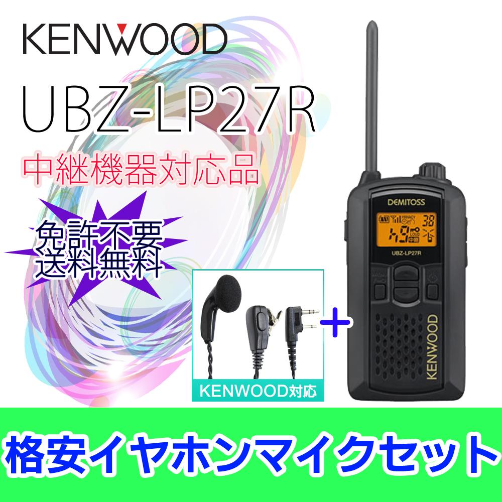 【送料無料】KENWOOD ケンウッド 特定小電力トランシーバー UBZ-LP27R +対応イヤホンマイク K009 セット【UBZ-LM20後継機】