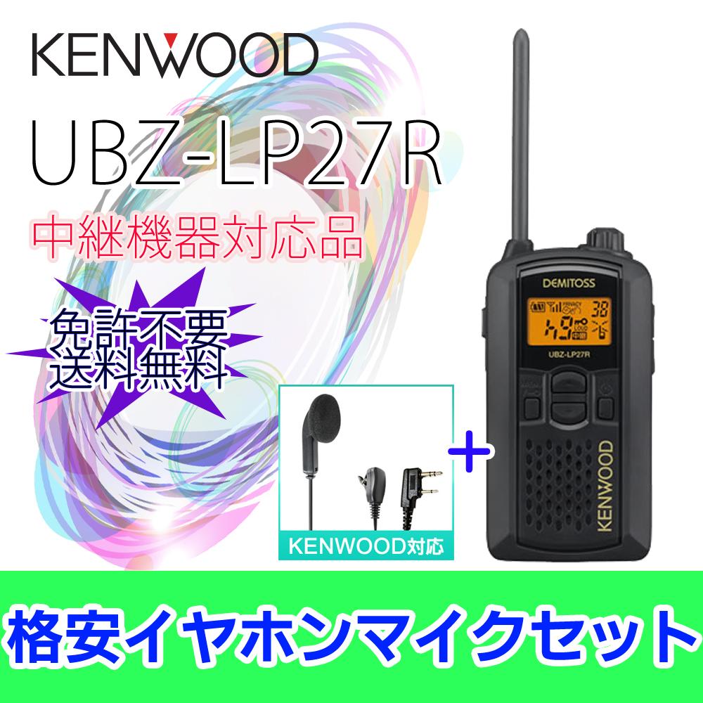 【送料無料】KENWOOD ケンウッド 特定小電力トランシーバー UBZ-LP27R +対応イヤホンマイク K007 セット【UBZ-LM20後継機】