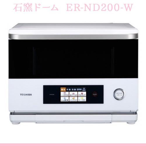 【送料無料】TOSHIBA 東芝 過熱水蒸気オーブンレンジ 26L 石窯ドーム ER-ND200-W(グランホワイト)
