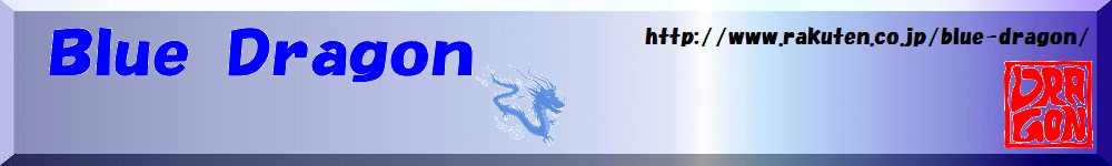Blue Dragon:ご提供する商品の品質は絶対の自信を持ってお届けします。