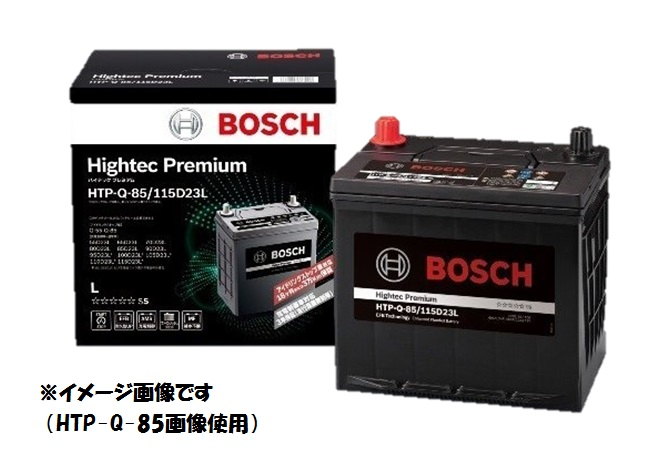 BOSCH【ボッシュ】バッテリー HTP-S-95/130D26L 適合車種 日産セレナ ハイブリッド 型式DAA-HFC26