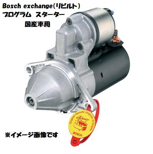 ボッシュ エクスチェンジ Bosch exchange(リビルト)プログラム スターター 国産車用 0986JR04009UB 純正部品28100-13130【要コア返却】【返品・交換不可】