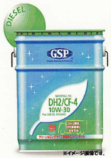 GSP【ジーエスピー】OIL オイル MINERAL OIL 環境対策ディーゼル車用 DH2/CF-4 10W-30【容量 20L】