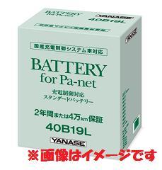 YANASE【ヤナセ】国産車用 AMSバッテリー YA-85D26R 85D26R