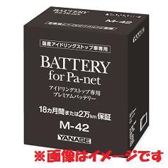 YANASE【ヤナセ】国産車用 ISSバッテリー YI-S-95 S-95