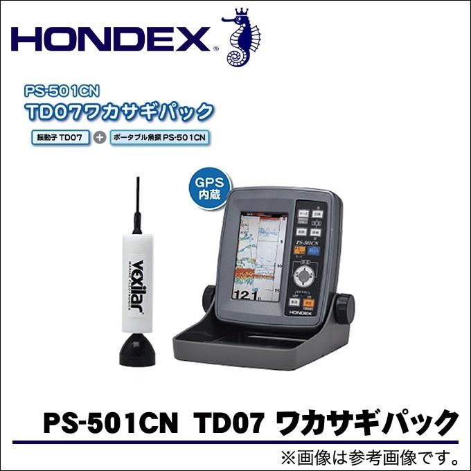 HONDEX ワカサギ魚探 PC-501CN TD07 ワカサギパック