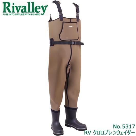 Rivalley No.5317 RVクロロプレンウェーダー タン 3L