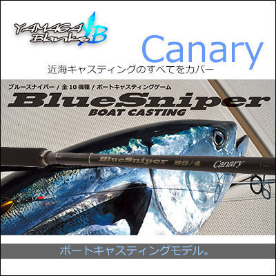 YAMAGA Blanks BlueSniper 85/4 Canary ブルースナイパー 85/4