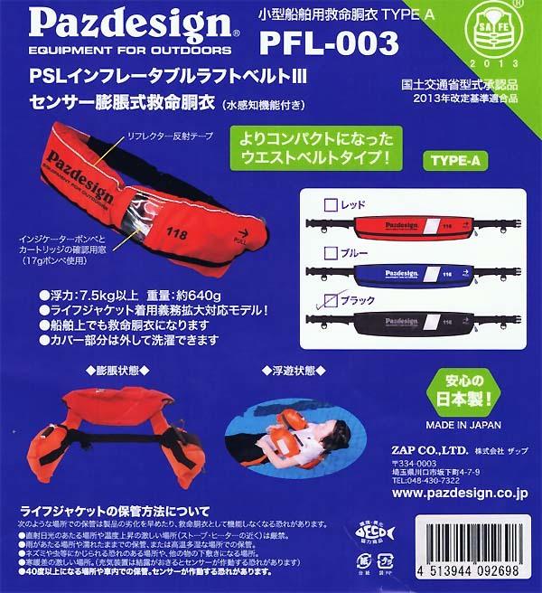 Zap PFL-003 PSLインフレータブルライフベルト ブラック
