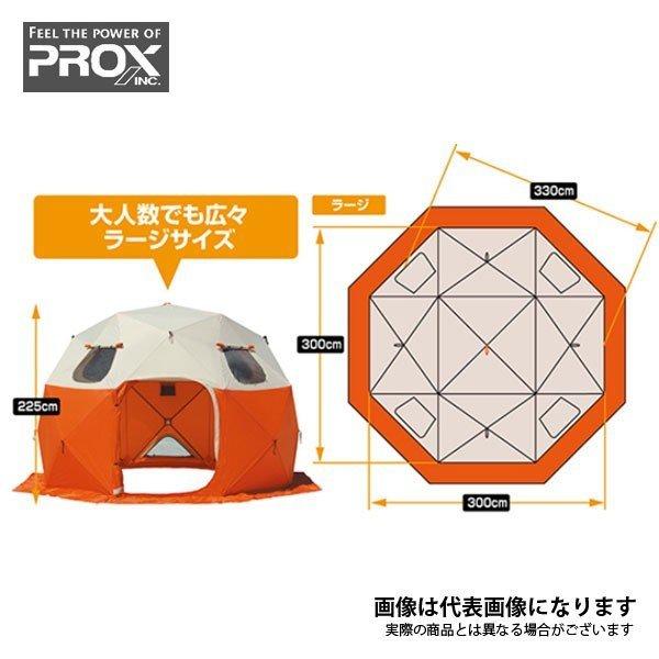 PROX ワカサギテント クイックドーム PAOGLAMP パオグラン ラージ