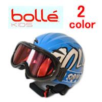 訳あり『ヘルメット』bolle ボレー 子供用 キッズ ダブルレンズゴーグル ヘルメットセット スキー スノボ スノーボード
