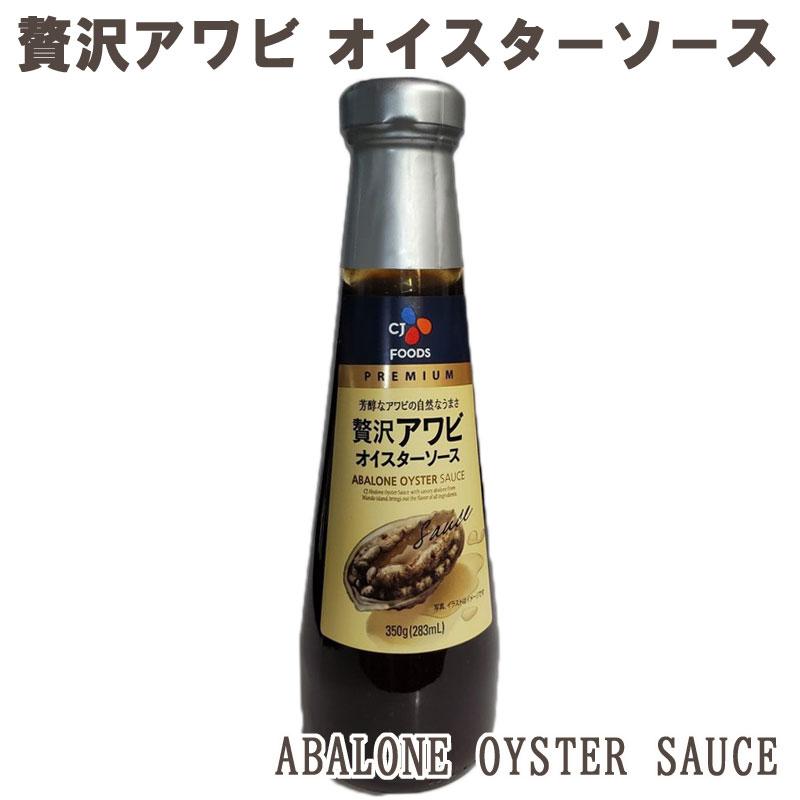 CJ FOODS 調味料 贅沢アワビ 『オイスターソース』 350g CJジャパン あわびエキス入り 調味料 アワビ 牡蠣 コストコ 通販