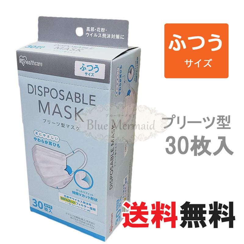 送料無料 在庫あり IRIS 新色 プリーツ型マスク ホワイト アイリスオーヤマ 30枚入 ふつうサイズ DISPOSABLE MASK マスク 普通サイズ 防止 業界No.1 花粉 使い切り 抑制 不織布 20PN-30PM 飛沫 箱 ウィルス対策