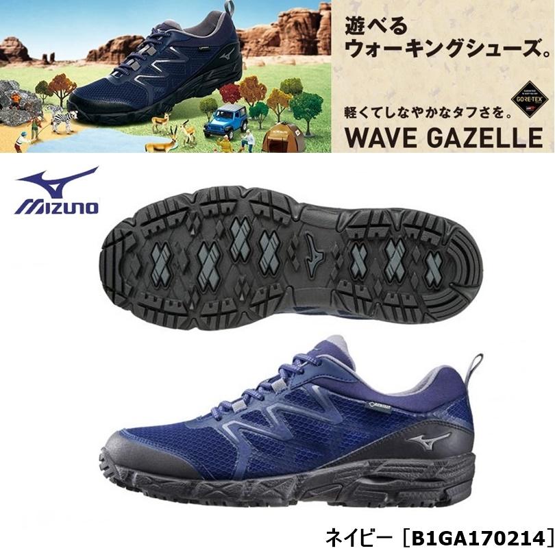 【送料無料!】MIZUNO ミズノ ウエーブガゼル(WAVE GAZELLE)男女兼用 アウトドア ウォーキングシューズ (ネイビー) [B1GA170214] ※返品・交換不可商品です。