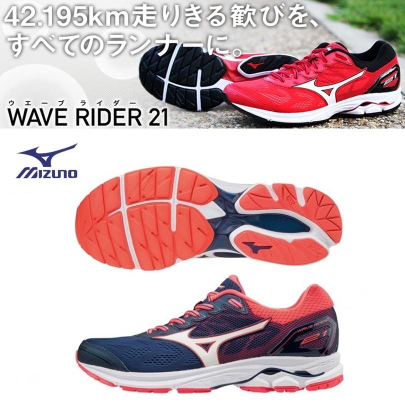 【日本全国送料無料!】MIZUNO ミズノ WAVE RIDER 21 ウエーブライダー ランニングシューズ メンズ (ネイビー×ホワイト) [J1GC180316]