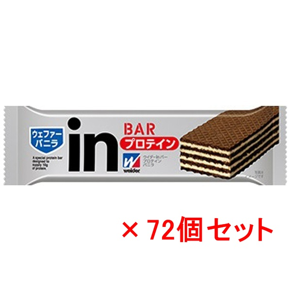 森永製菓 ウイダーin バー プロテイン36g(バニラ味)[72個セット] [28MM97002]