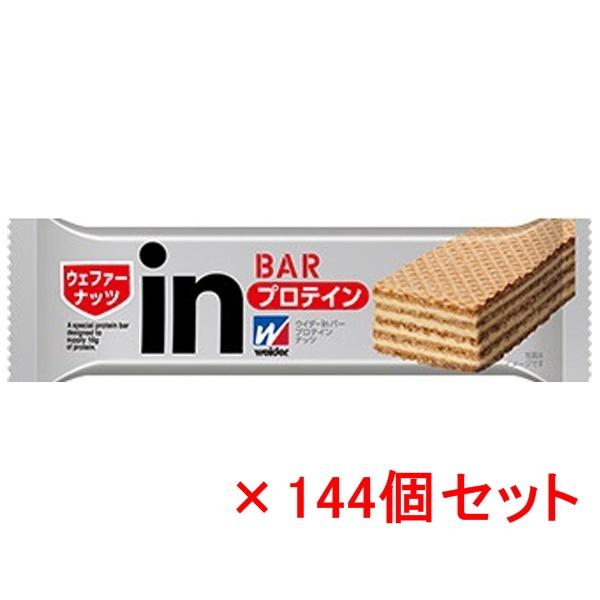 【送料無料!】森永製菓 ウイダーin バー プロテイン36g(ナッツ味)[144個セット] [28MM97001]