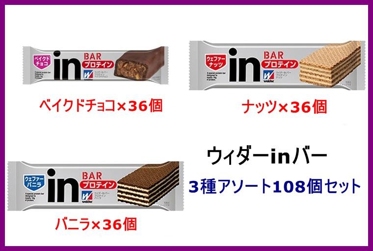 【送料無料!】森永製菓 ウイダーinバープロテイン3種アソートセット[108個セット][ナッツ味(36個)+バニラ味(36個)+ベイクドチョコ味(36個)]