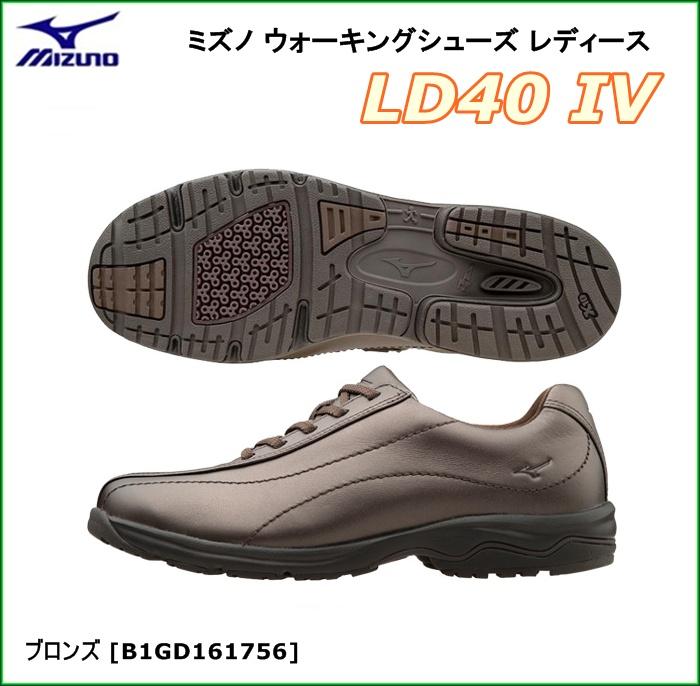【送料無料!】MIZUNO ミズノ LD40IV (ウォーキング)レディース ブロンズ [B1GD161756]
