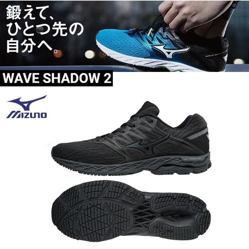 【送料無料!】MIZUNO ミズノ WAVE SHADOW 2 ウエーブシャドウ2(ランニング)ブラック×ブラック [J1GC183051]