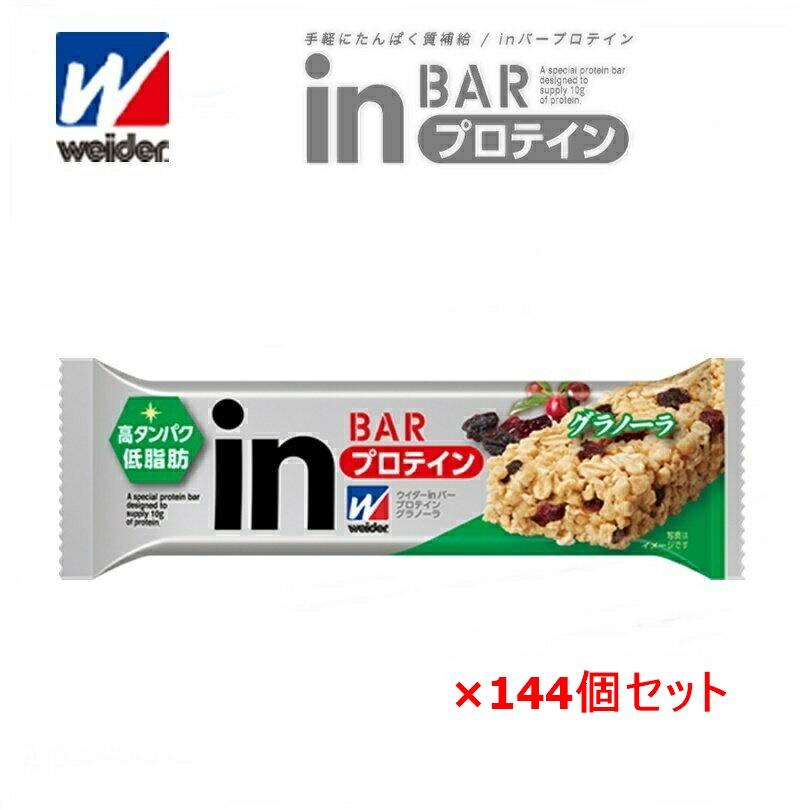 【送料無料!】森永製菓 ウイダーin バー プロテイン グラノーラ 30g [144個セット] [36JMM67100]