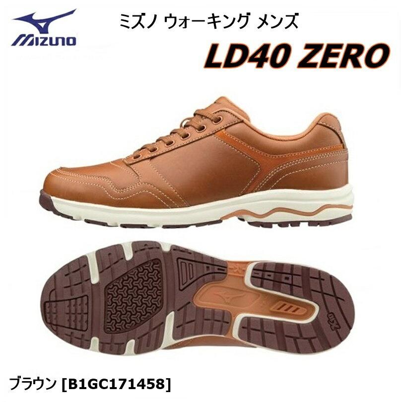 【送料無料!】MIZUNO ミズノ LD40 ZERO(ウォーキング)メンズ ブラウン [B1GC171458]