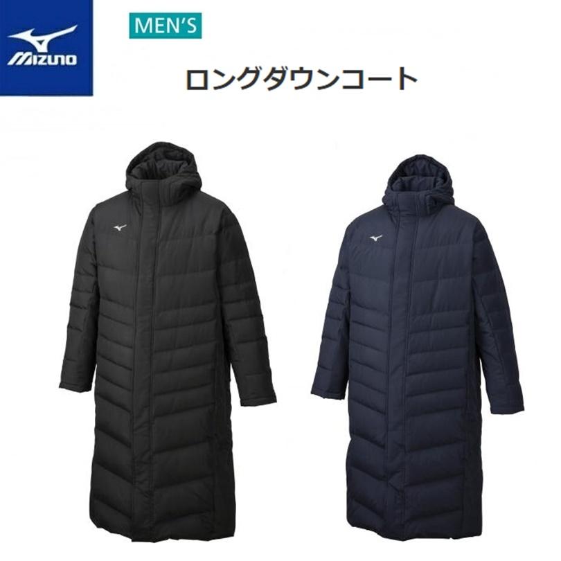 MIZUNO(ミズノ) ロングダウンコート ベンチコート 男性用 [32ME9550]